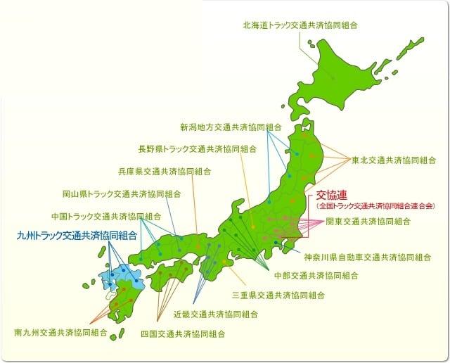 組合 東京 協同 火災 都 共済